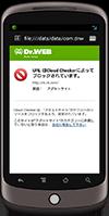 Android対応URLフィルターCloud Checker